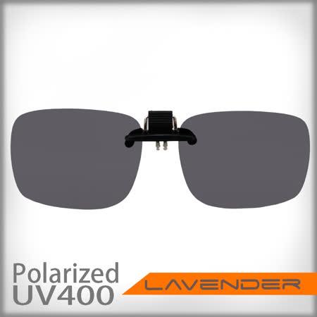 Lavender偏光太陽眼鏡夾片-前掛可掀近視/老花可戴-JC161 灰片