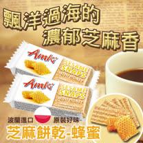 波蘭Amki 芝麻餅 1盒(24入) 原味/蜂蜜