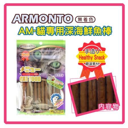 AM 貓專用深海鮮魚棒 80g*3包組(AM -326-0804))((D952B04-1)