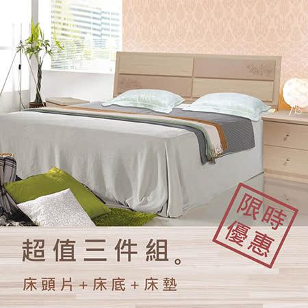 AT HOME-艾威5尺雙人床三件組(床頭片+床底+床墊)