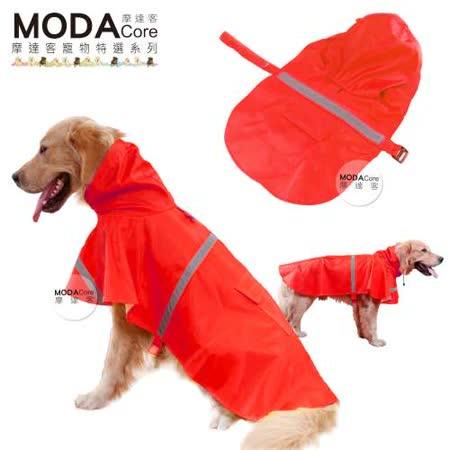 【摩達客寵物系列】寵物大狗小狗透氣防水雨衣(紅色/反光條/五種尺寸可選) 黃金拉拉哈士奇