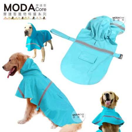 【摩達客寵物系列】寵物大狗小狗透氣防水雨衣(淺藍色/反光條/五種尺寸可選) 黃金拉拉哈士奇