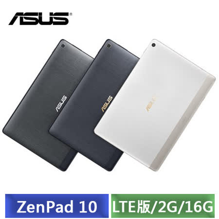 ASUS ZenPad 10 Z301ML (2G/16G) LTE版 平板電腦  藍/白/灰- (送專用皮套+螢幕保護貼+螢幕觸控筆)