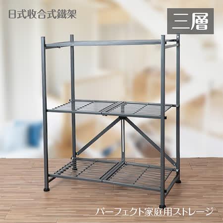 不鏽鋼日式3層收合式多功能收納架/鞋架/可折疊儲物架