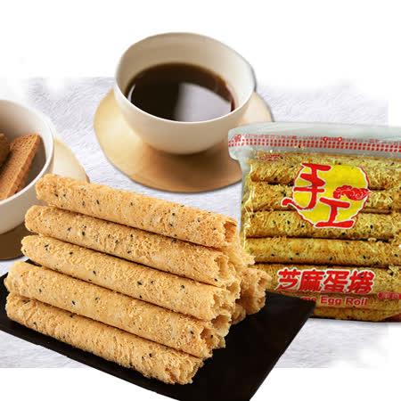 5包組【福義軒】招牌手工蛋捲(任選-芝麻/巧克力/咖啡/抹茶/優格)