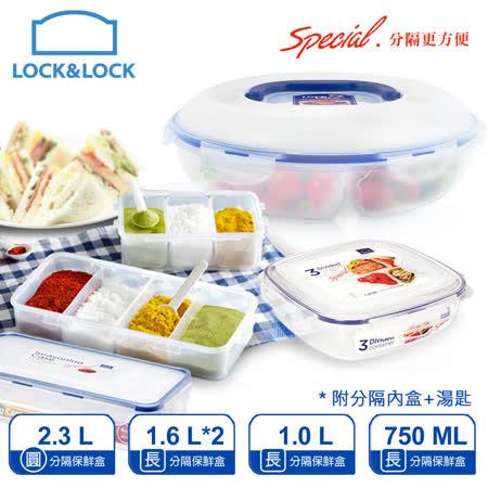 【樂扣樂扣】分隔保鮮盒-野餐調理5件組