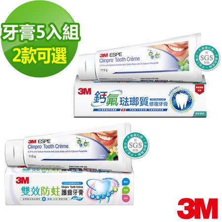 3M 修復護齒牙膏-5入組(2款可選)