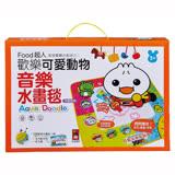 【風車圖書】歡樂可愛動物音樂水畫毯-FOOD超人(購物車)