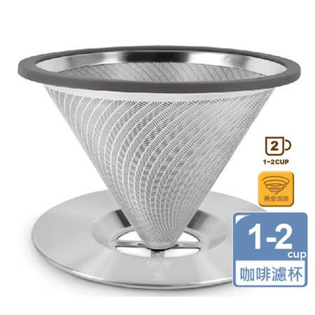 Driver黃金流速不鏽鋼濾杯(附底盤)1-2cup