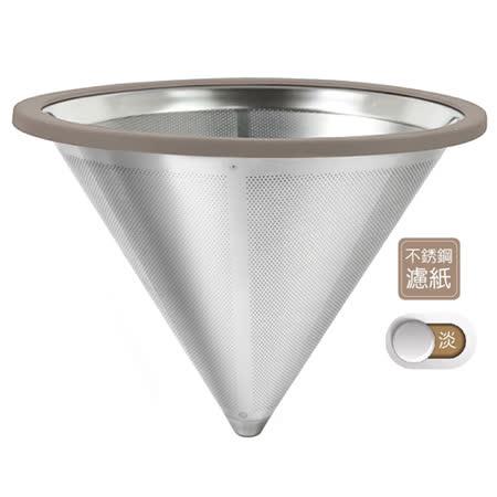 Driver環保不鏽鋼濾紙(淡雅)2-4cup