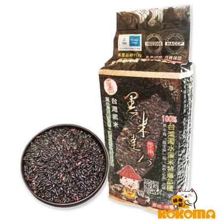 【黑米達人】米中王者-養生黑米12包(600G±15%/包)