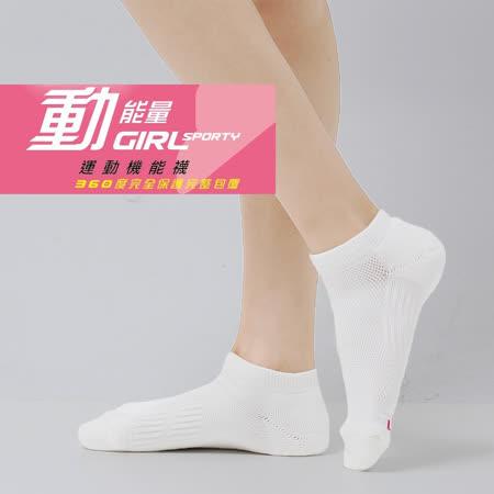 蒂巴蕾 Sporty Girl 運動機能-氣墊襪