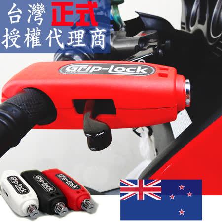 正宗原廠紐西蘭製造【Grip Lock】機車手把鎖 (榮獲多國專利 - 專利產品)