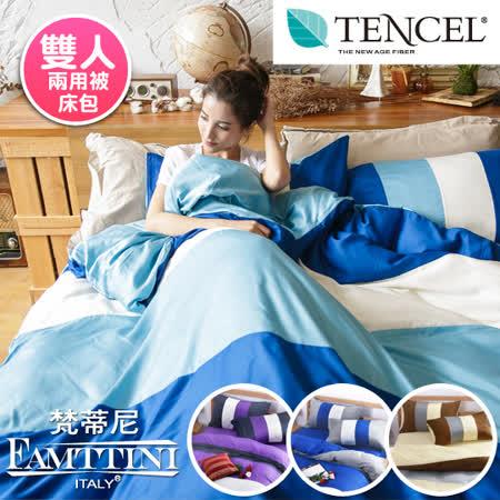任選一組【梵蒂尼Famttini】立體剪裁雙人兩用被床包組-採用天絲™萊賽爾纖維