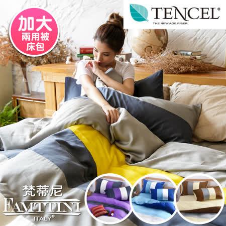 任選一組【梵蒂尼Famttini】立體剪裁加大兩用被床包組-採用天絲™萊賽爾纖維