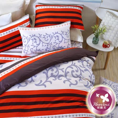 【羽織美】爵士品味 MIT舒柔綿雙人床包枕套三件組