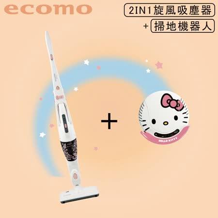 {超值組合}ecomo Hello Kitty AIM-KTRO1 + AIM-KTSO1 掃地機器人 無線吸塵器 群光公司貨 保固一年
