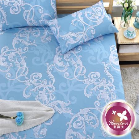 【羽織美】簡雅風尚 MIT舒柔綿加大床包枕套三件組