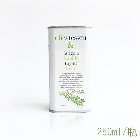 【加泰生活】奧立森百里香橄欖油250ml/罐(EVOO+Thyme)