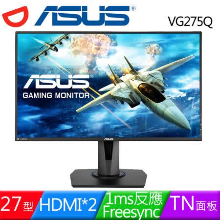 ASUS 華碩 VG275Q 27型瀘藍光不閃屏可旋轉電競液晶螢幕