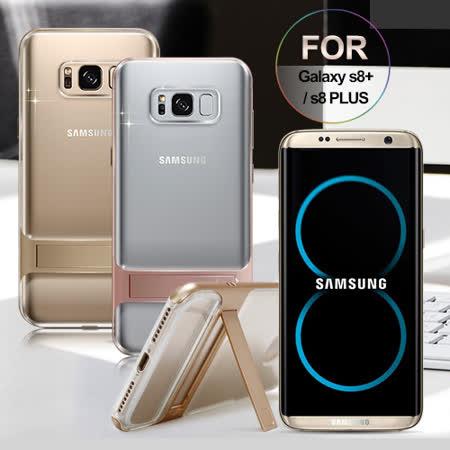 AISURE Samsung Galaxy S8 Plus / S8+ 魔法防撞支架手機殼