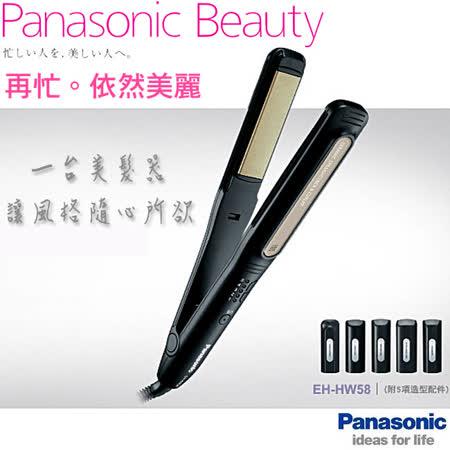 Panasonic 國際牌 EH-HW58 多功能光觸媒直髮/捲髮器6配件