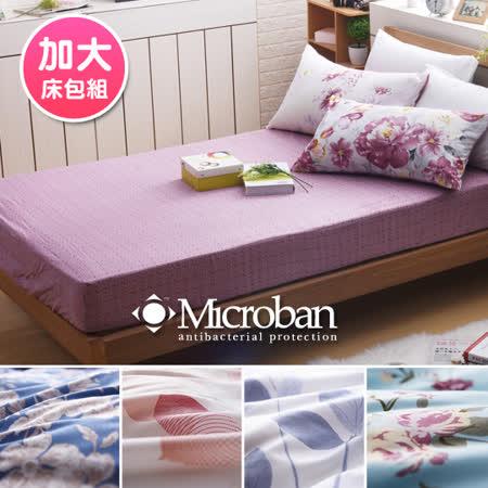 任選一組【Microban】台灣製加大三件式抗菌床包組