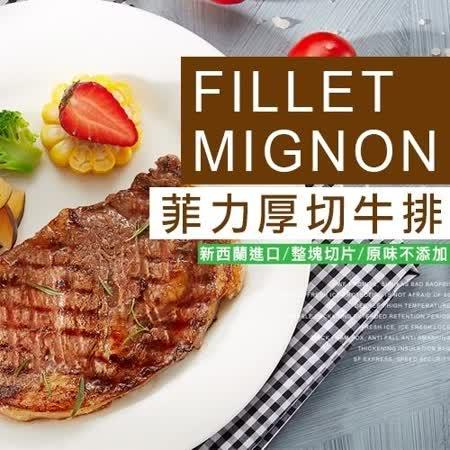 【鄒頌】美國頂級安格斯菲力牛排6片入(150~180克±5%/份)