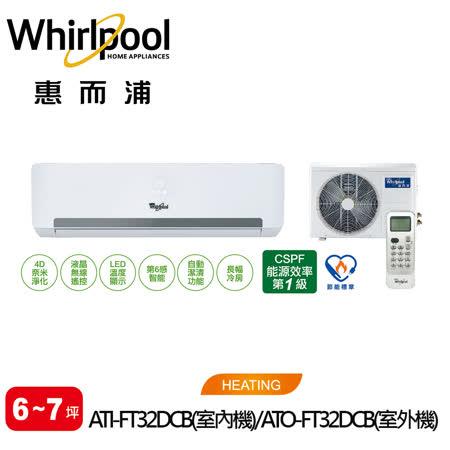 Whirlpool 惠而浦  6-7坪變頻分離式一對一空調 ATI-FT32DCB(室內機)/ATO-FT32DCB(室外機) 送基本安裝