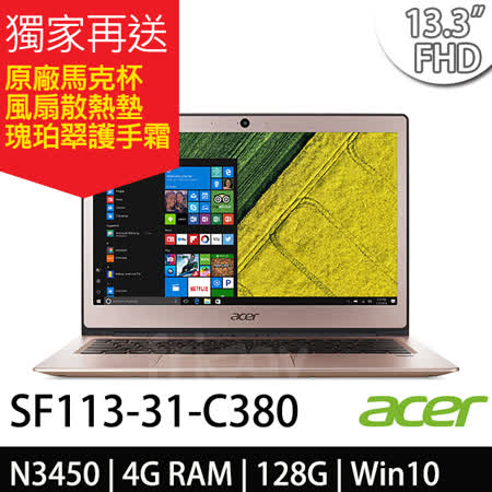 AcerSwif 1 SF113-31-C380 13.3吋/N3450四核/Win10 輕薄筆電-送acer馬克杯+acer超細纖維擦拭布