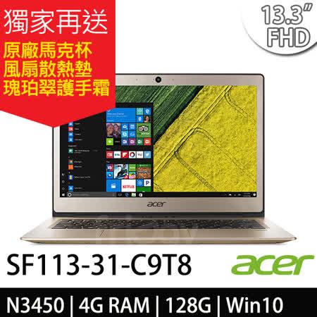AcerSwif 1 SF113-31-C9T8 13.3吋/N3450四核/Win10 輕薄筆電-送acer馬克杯+acer超細纖維擦拭布