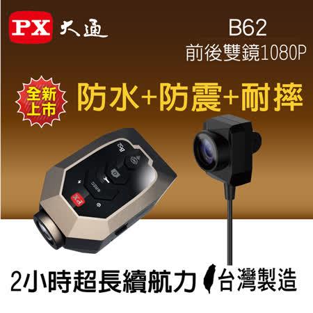 【PX大通】1080P重機專用雙鏡頭行車記錄器 B62