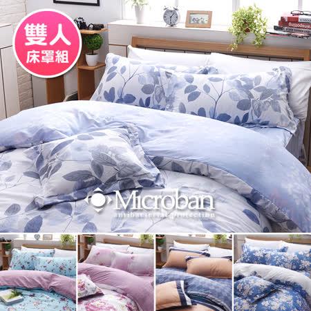 任選一組【Microban】台灣製雙人六件式抗菌床罩組