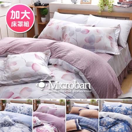 任選一組【Microban】台灣製加大六件式抗菌床罩組