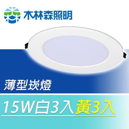 木林森照明LED超薄崁燈15W白光3入黃光3入
