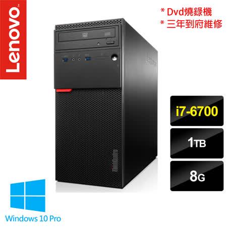 Lenovo ThinkCentre M900 i7-6700四核心/8G/1TB/Win10Pro/光碟燒錄機 企業級管理 桌上型電腦