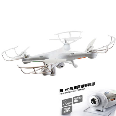 IS 四軸空拍機2.4G無線攝錄影遙控飛機(玩家版)