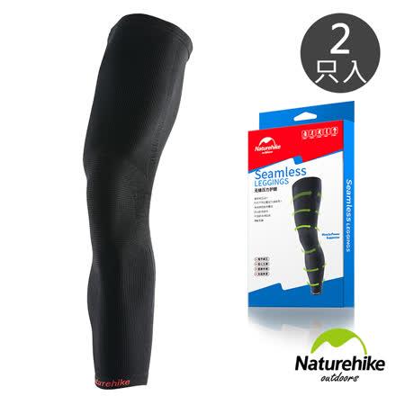 Naturehike 運動專用梯度漸進式壓力 彈性透氣加長護腿套 二只入