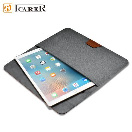 ICARER 澄廓系列 平板電腦 筆記型電腦 防潑水支架內膽包