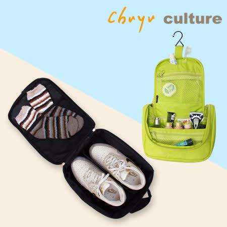 珠友《型男2件組》旅行用浴室/盥洗收納袋(M)+便攜式旅行收納鞋袋/防潑水鞋袋-Unicite