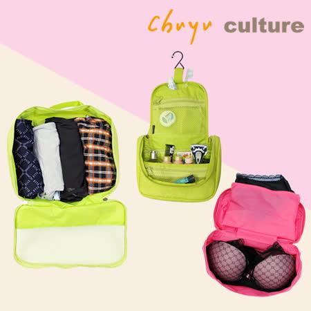 珠友《小資3件組》旅行用衣物收納袋(S)+旅行用浴室/盥洗收納袋(M)+貼身衣物收納袋/內衣收納包-Unicite