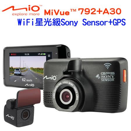 Mio MiVue™792 WiFi星光級Sony Sensor+GPS雙鏡頭行車記錄器贈32G+點煙器+擦拭布+保護袋