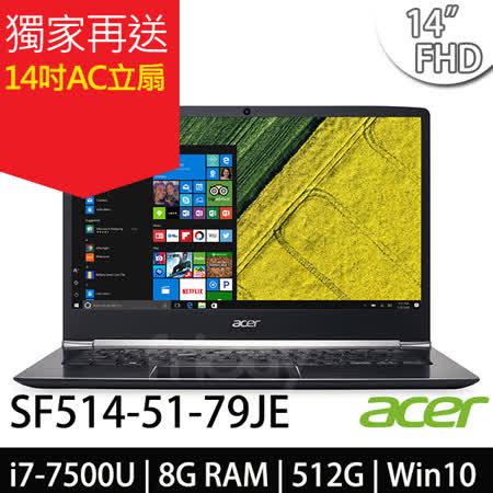 Acer SF514-51-79JE 14吋FHD/i7-7500U/512GB SSD 輕薄筆電-送64GB隨身碟+MIT歐式花茶茶包組+acer馬克杯