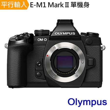 OLYMPUS E-M1 Mark II 單機身*(中文平輸) - 加送副電+專用座充+強力大吹球清潔組+高透光保護貼