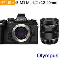OLYMPUS E-M1 Mark II+12-40mm 單鏡組*(中文平輸) - 加送SD64G-C10記憶卡+專屬副電+專屬座充+單眼相機包+強力大吹球+清潔組+高透光保護貼