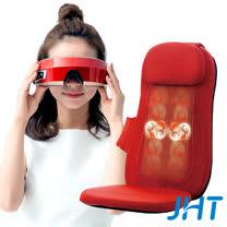 JHT Doctor手感溫熱按摩墊+VR睛放鬆眼部按摩器(鋼鐵特仕紅)