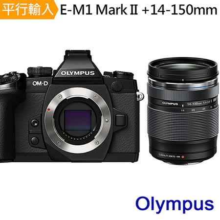 OLYMPUS E-M1 Mark II+14-150mm II 單鏡組*(中文平輸) - 加送強力大吹球清潔組+高透光保護貼