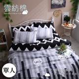 伊柔寢飾  台灣製 雲紡棉/單人床包三件組-風潮