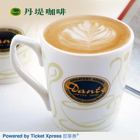 【7/9】丹堤咖啡熱拿堤咖啡8oz兌換券