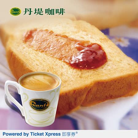 【7/25】丹堤咖啡鮮奶厚片早餐套餐兌換券
